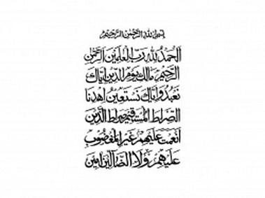 Sureh Fatiha