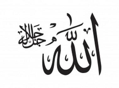 Allah Cella Celaluhu
