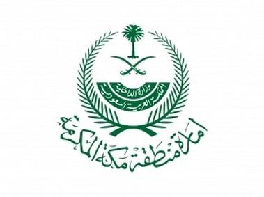 Emara Makkah