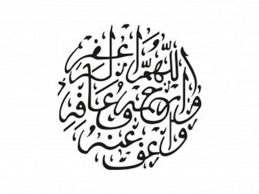 Innallilahi Calligraphy